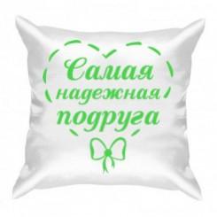 Подушка с рисунком Надежная подруга