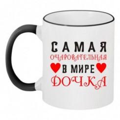 Чашка двокольорова з малюнком Чарівна донечка - Moda Print