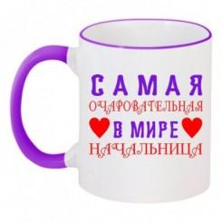 Чашка двухцветная с рисунком Очаровательная начальница - Moda Print