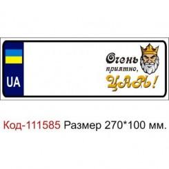 Номер на детскую коляску табличка с именем с рисунком Очень приятно Царь
