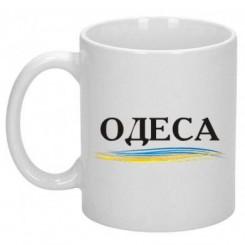 "Чашка з малюнком ""Одеса"" - Moda Print"