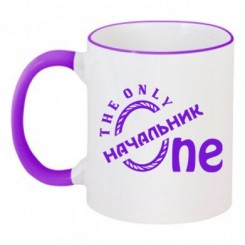 Чашка двокольорова з малюнком Оnly One начальник