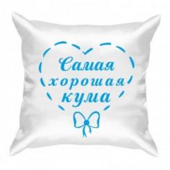 Подушка с рисунком Самая хорошая кума