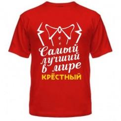 Чоловічі футболки з принтом малюнком ім ям купити футболки з бавовни de792c6da4fa1
