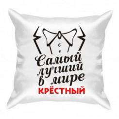 Подушка с рисунком Самый лучший крестный