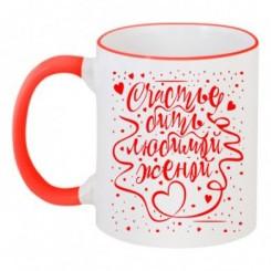 Чашка двухцветная с рисунком Счастье быть любимой женой