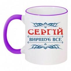 Чашка двухцветная с рисунком Сегей решает все