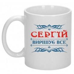 Чашка Сергій вирішує все