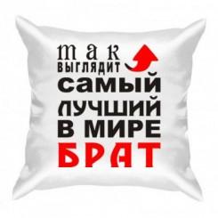 Подушка з малюнком Так виглядає кращий брат - Moda Print