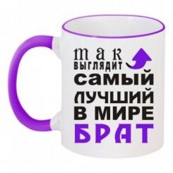 Чашка двокольорова з малюнком Так виглядає кращий брат - Moda Print