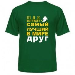 Мужская футболка с рисунком Так выглядит лучший друг - Moda Print