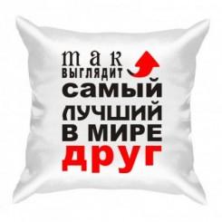 Подушка с рисунком Так выглядит лучший друг - Moda Print