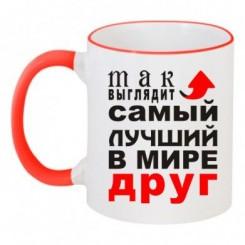 Чашка двухцветная с рисунком Так выглядит лучший друг - Moda Print