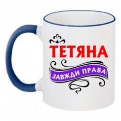 Чашка двухцветная с рисунком Татьяна всегда права