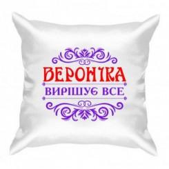 Подушка с рисунком Вероника решает все - Moda Print