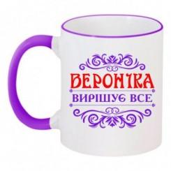 Чашка двухцветная с рисунком Вероника решает все