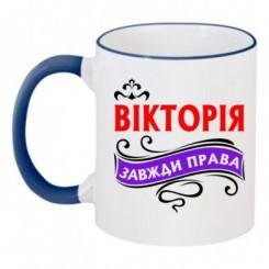 Чашка двокольорова з малюнком Вікторія завжди права