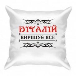 Подушка з малюнком Віталій вирішує все