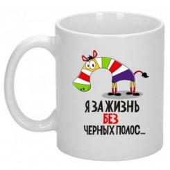 """Чашка с рисунком """"Я за жизнь без черных полос"""" - Moda Print"""
