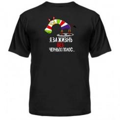 """Чоловіча футболка з малюнком """"Я за жизнь без черных полос"""" - Moda Print"""