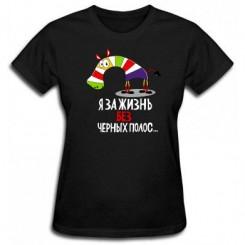 """Женская футболка с рисунком """"Я за жизнь без черных полос"""" - Moda Print"""