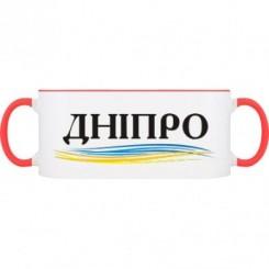 Кружка двокольорова з символами Дніпра - Moda Print