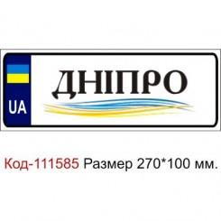 Номер на дитячу коляску табличка з ім'ям з символами Дніпра - Moda Print