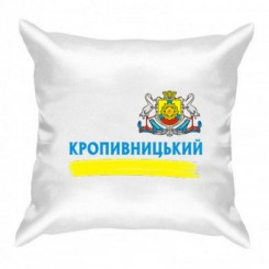 Подушка з символами Кропивницького - Moda Print