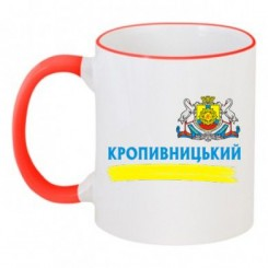 Чашка двокольорова з символами Кропивницького