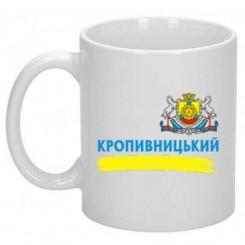 Чашка з символами Кропивницького - Moda Print