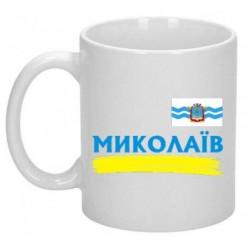 Чашка з символами Миколаєва