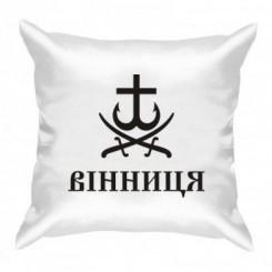 Подушка с символами Винницы - Moda Print