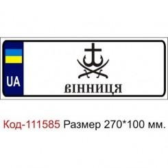 Номер на детскую коляску табличка с именем с символами Винницы - Moda Print