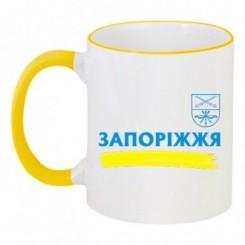 Чашка двокольорова з символами Запоріжжя