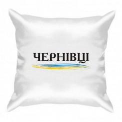 Подушка з символікою Чернівців - Moda Print