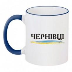 Чашка двокольорова з символікою Чернівців - Moda Print