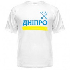 Футболка чоловіча з символікою Дніпра - Moda Print