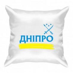 Подушка з символікою Дніпра - Moda Print