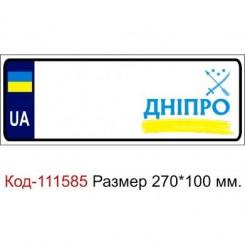 Номер на дитячу коляску табличка з ім'ям з символікою Дніпра - Moda Print