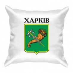 Подушка с символикой Харькова - Moda Print
