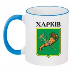 Чашка двухцветная с символикой Харькова