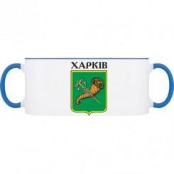 Кружка двухцветная с символикой Харькова - Moda Print