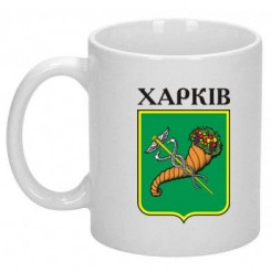 Кружка с символикой Харькова - Moda Print