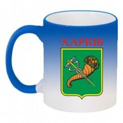 Кружка-хамелеон с символикой Харькова - Moda Print