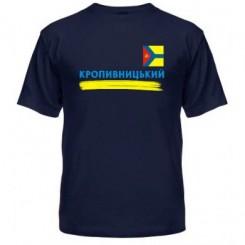 Мужская футболка с символикой Кропивницкого
