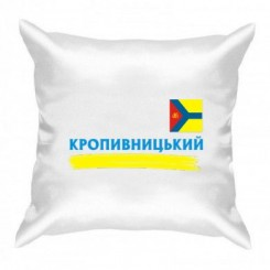 Подушка з символікою Кропивницького - Moda Print