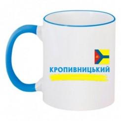 Чашка двокольорова з символікою Кропивницького - Moda Print