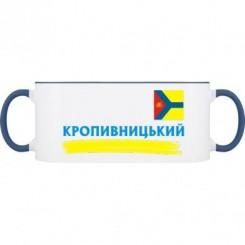Кружка двокольорова з символікою Кропивницького - Moda Print