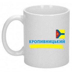 Чашка з символікою Кропивницького - Moda Print