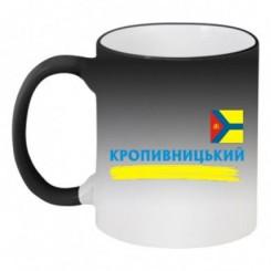 Кружка-хамелеон з символікою Кропивницького - Moda Print